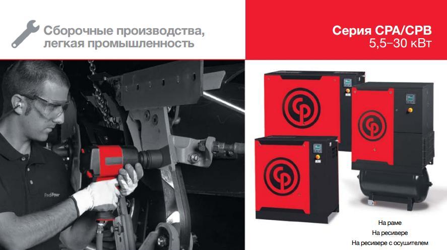 Винтовые компрессоры CPA CPB