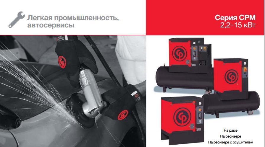 Винтовые компрессоры CPM