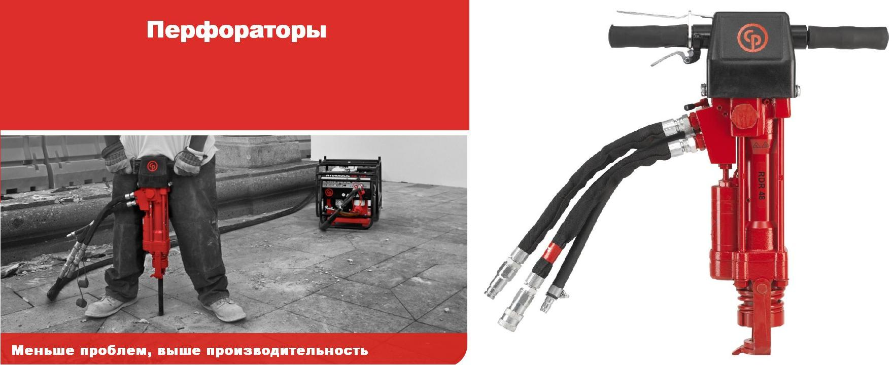 Перфораторы RDR Chicago Pneumatic