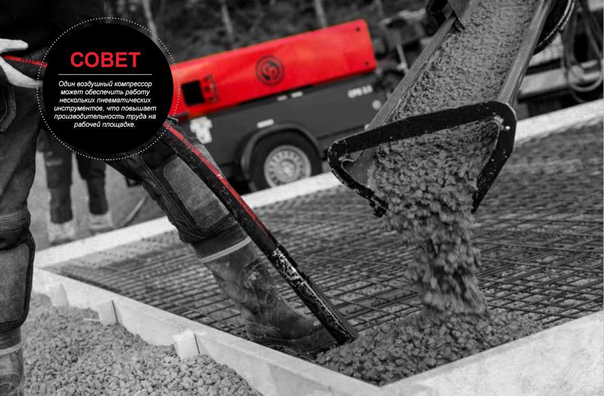 Применение пневматических вибраторов для уплотнения бетона