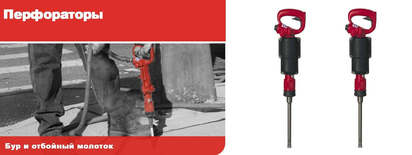 Применение пневматических строительных перфораторов