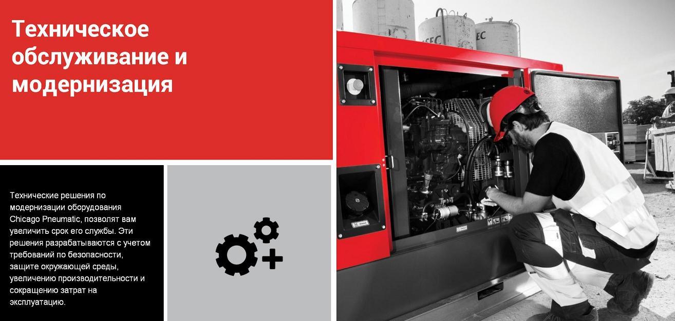 Техническое обслуживание оборудования Chicago Pneumatic