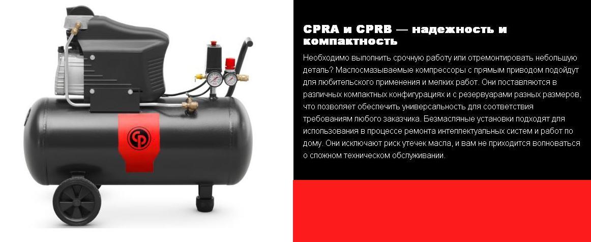 Поршневые компрессоры CPRA и CPRB