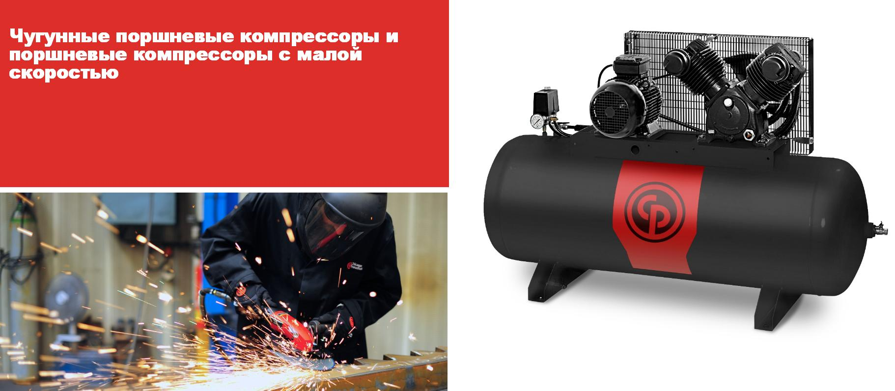 Поршневые компрессоры CPRK