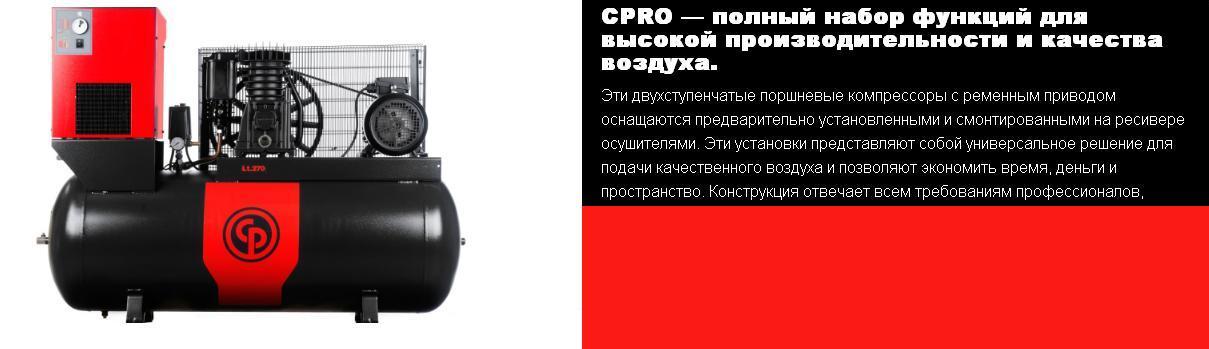 Поршневые компрессоры CPRO