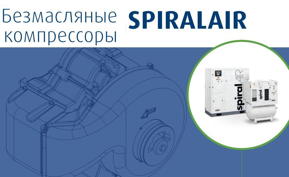 Применение спиральных безмасляных компрессоров SpiralAIR
