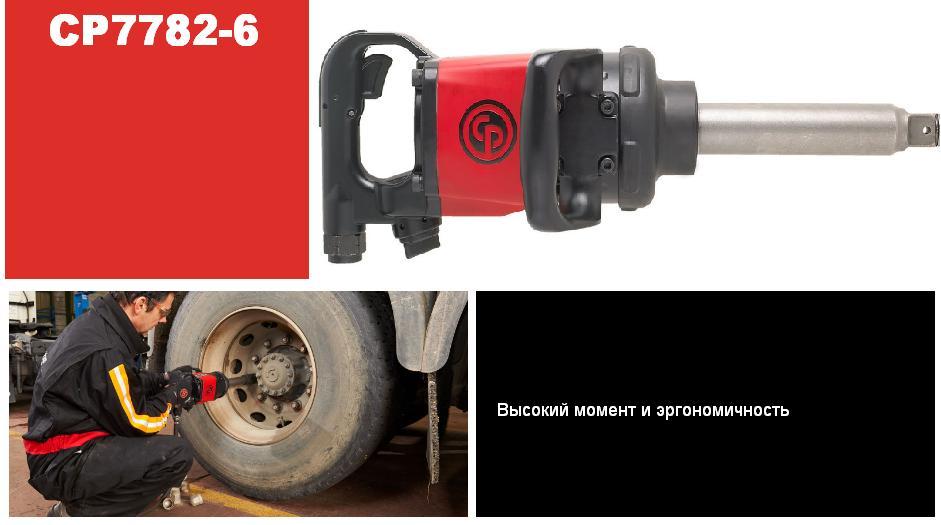 Ударный гайковерт для грузовиков CP 7782-6