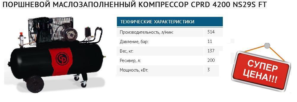 Поршневой компрессор серии CPRD для автосервиса