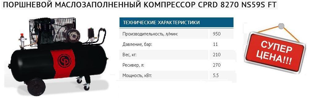 Компрессоры CPRD 8270 для автосервиса
