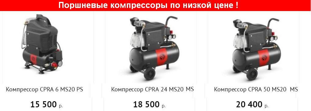 Поршневые компрессоры по низкой цене