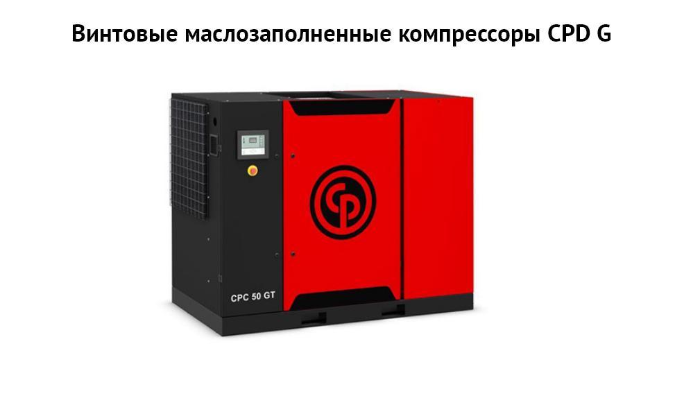 Винтовые компрессоров CPDG с прямым приводом