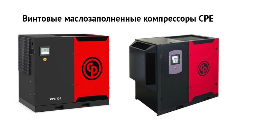 Винтовые компрессоров CPE с прямым приводом