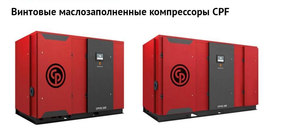 Винтовые компрессоров CPF с прямым приводом