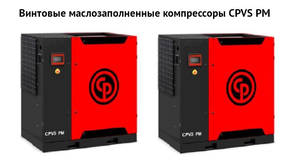 Винтовые компрессоров CPVS PM с прямым приводом