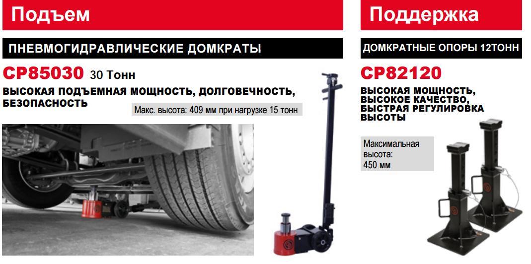 Инструменты и оборудование для шиномонтажа грузовых автомобилей