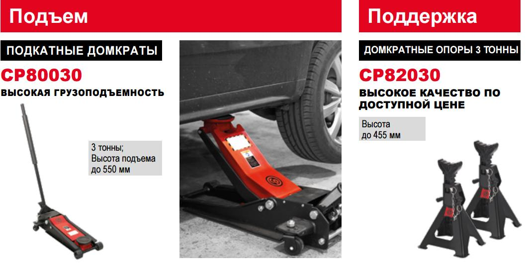 Инструменты и оборудование для шиномонтажа коммерческих автомобилей и пикапов