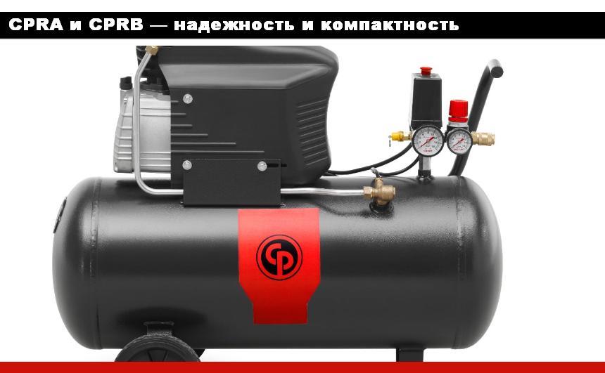 Поршневые компрессоры серии CPRA и CPRB