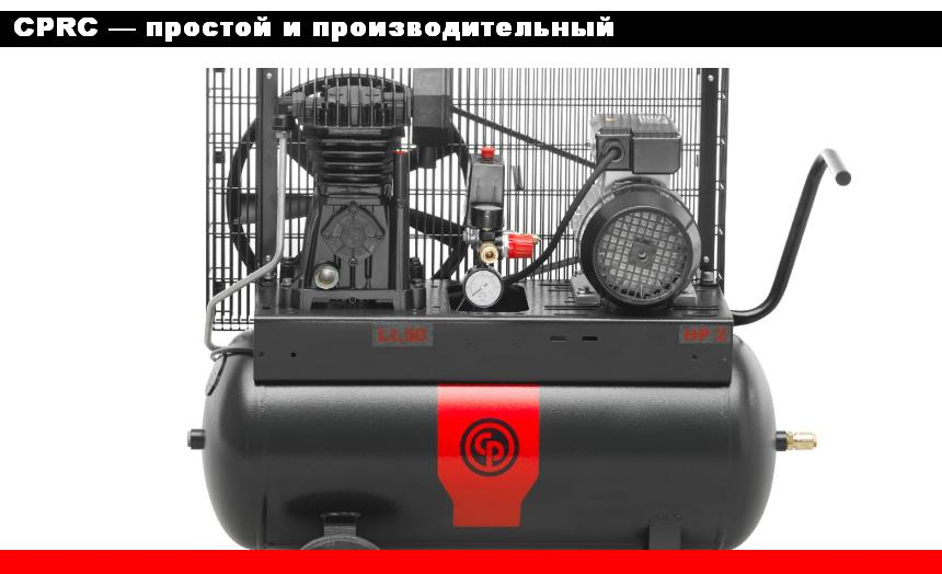Поршневые компрессоры CPRC