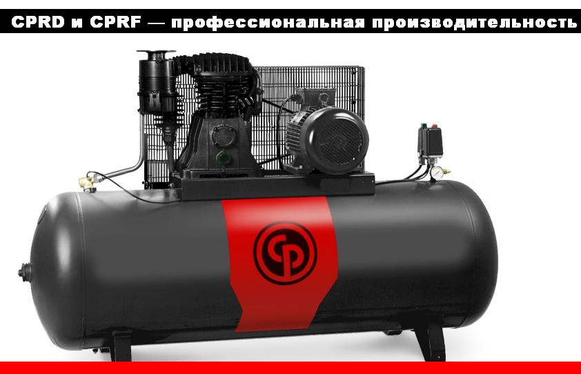 Поршневые компрессоры CPRD и CPRF