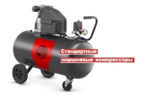 Высокоэффективные поршневые компрессоры CP