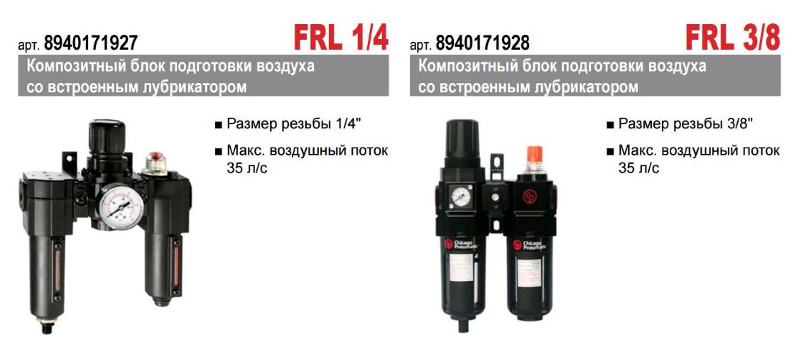 Модульная группа Chicago Pneumatic FRL