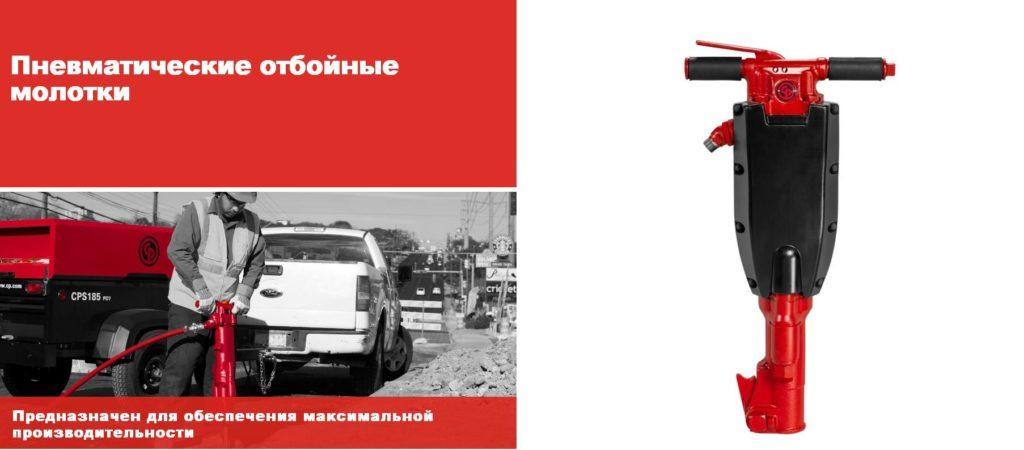 Использование пневматических бетоноломов