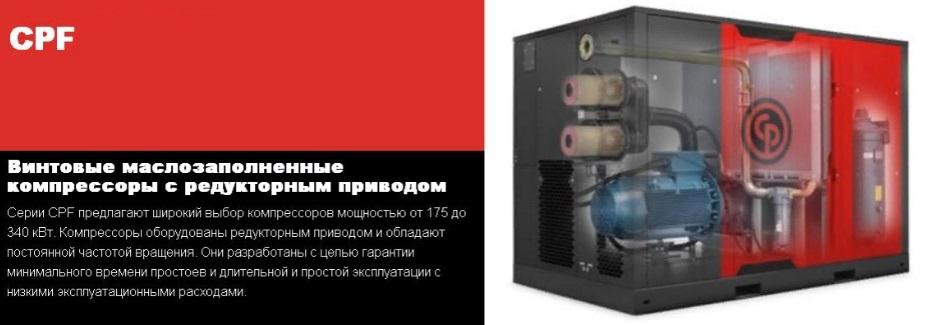 Модельный ряд винтовых маслонаполненных компрессоров CP
