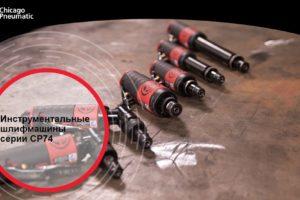 Пневматические бормашины и фрезерные машины Chicago Pneumatic