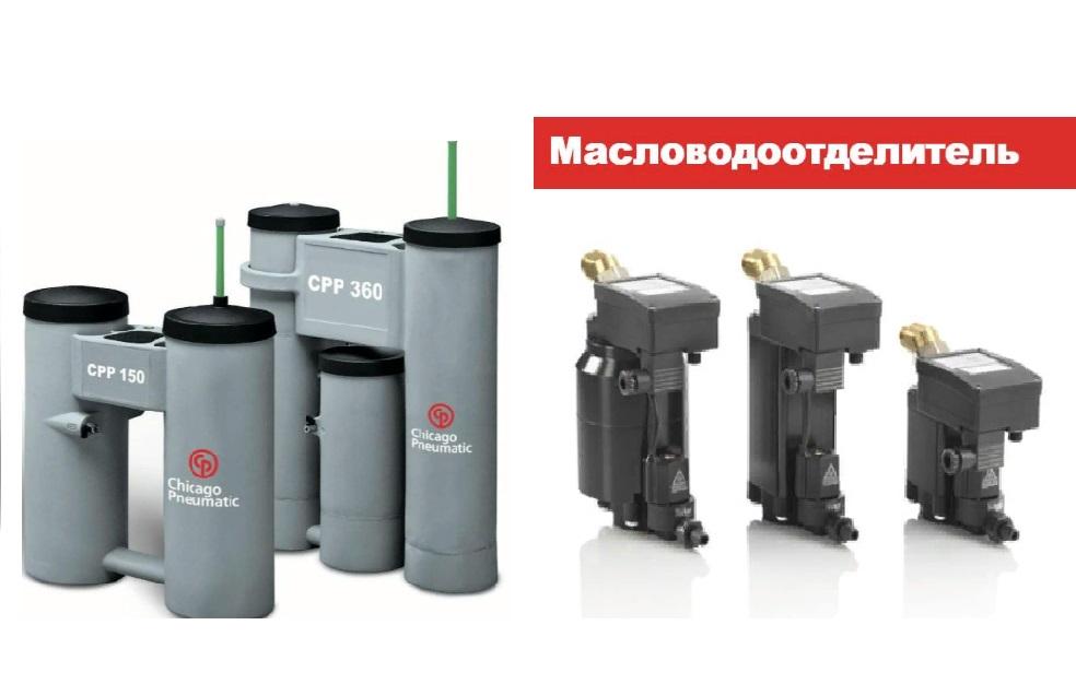 Фильтрование масла и воды в пневматических системах